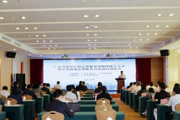 广东省涉外经贸法律服务律师团成立大会在广州举行