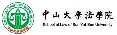 中山大学法学院