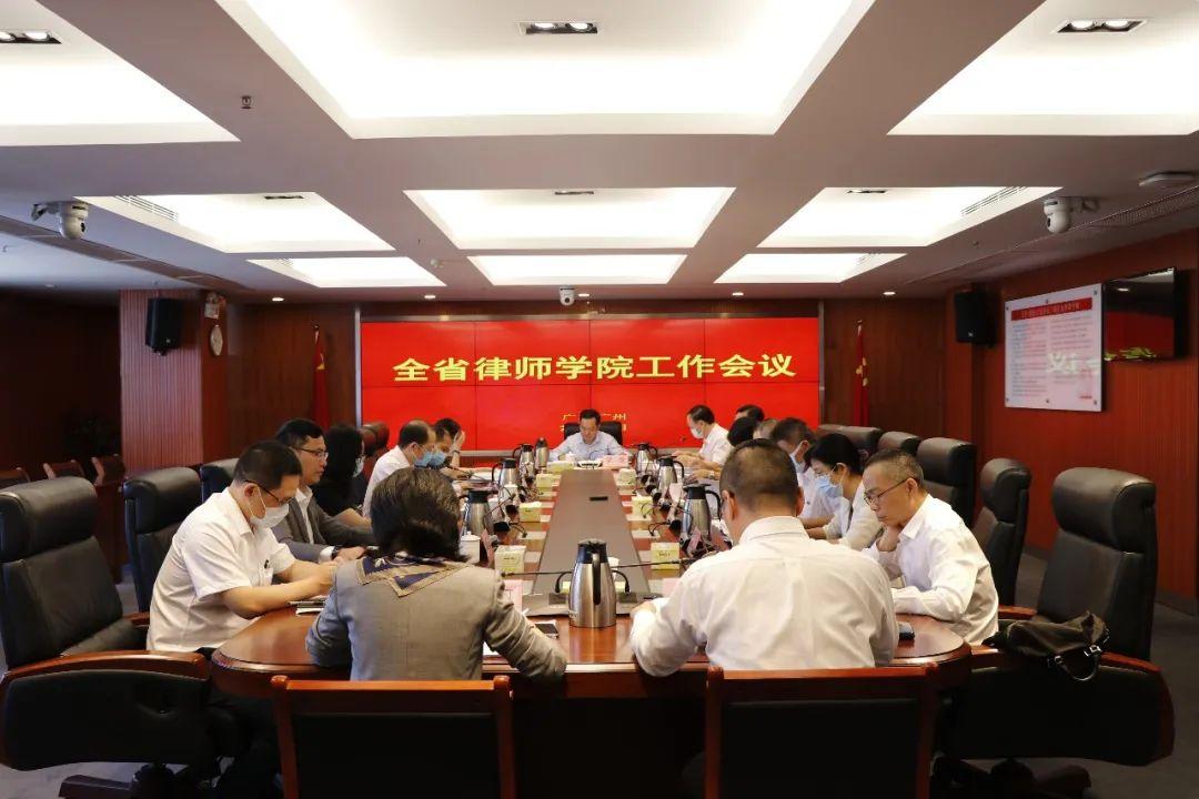 2020年广东省律师学院工作会议在省司法厅召开